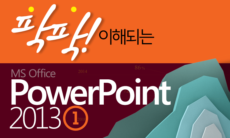 팍팍 이해 되는 MS Office Powerpoint 2013(1)